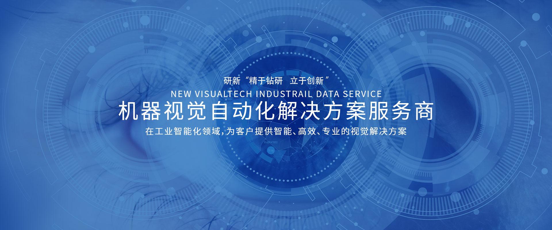 视觉检测设备公司