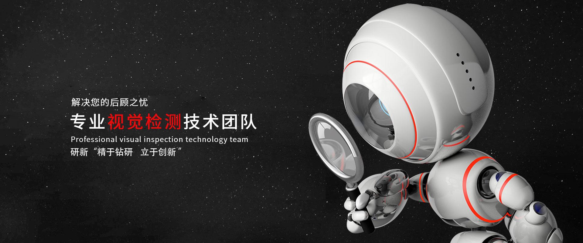 工业视觉检测设备